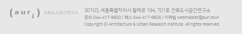 auri 건축도시공간연구소 : 30103, 세종특별자치시 절재로 194, 701호 건축도시공간연구소문의 044-417-9600 / 팩스 044-417-9608 / 이메일 webmaster@auri.re.kr Copyright ⓒ Architecture & Urban Research Institute. All rights reserved.