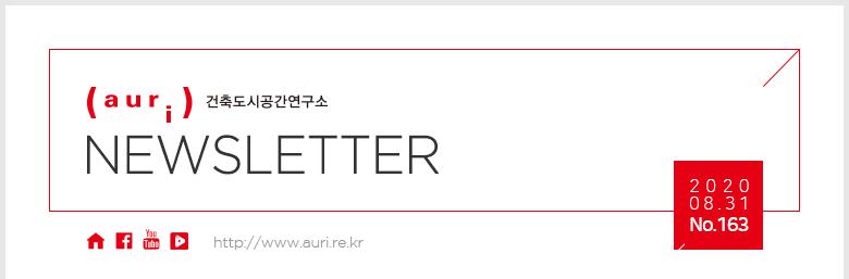 auri 건축도시공간연구소 NEWSLETTER / 2020.08.31. No.163
