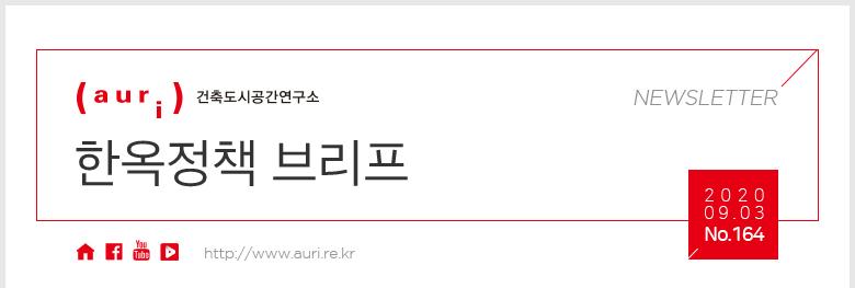 건축도시공간연구소 뉴스레터 한옥정책 브리프/ 2020.09.03. No.164