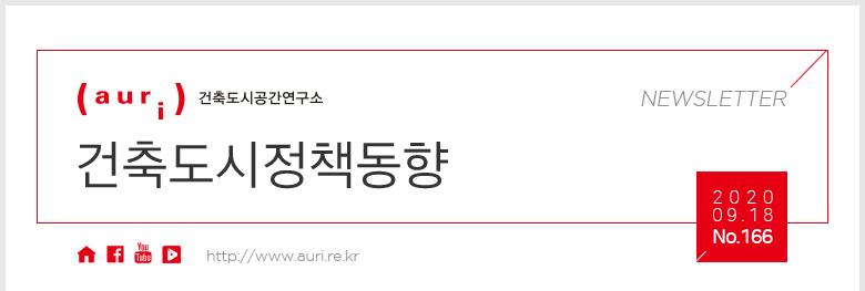 건축도시공간연구소 뉴스레터 APU/ 2020.09.18. No.166