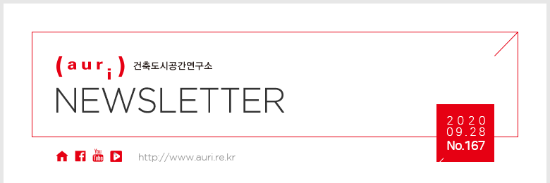 auri 건축도시공간연구소 NEWSLETTER / 2020.09.28. No.167