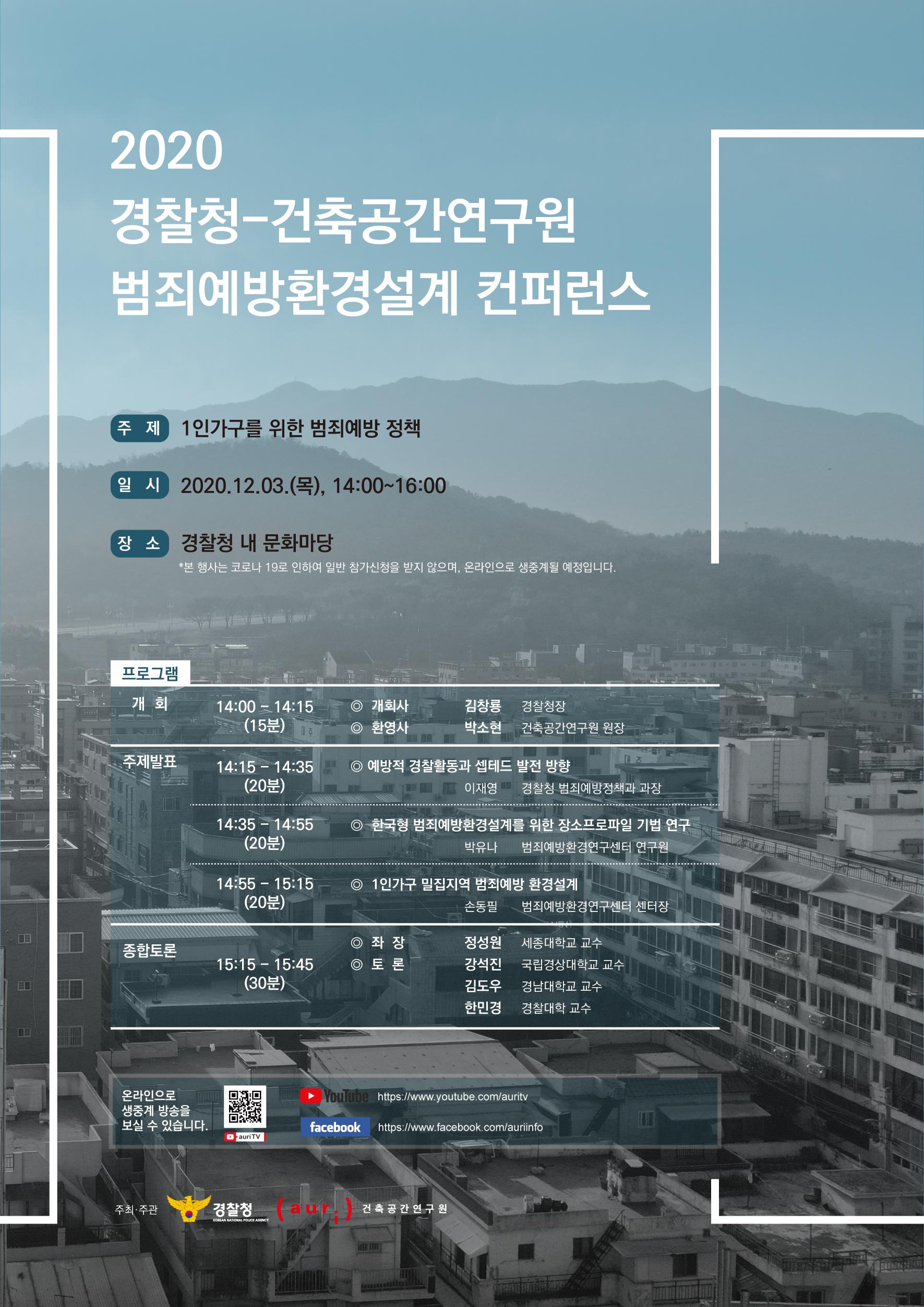 2020 경찰청 - 건축공간연구원 범죄예방환경설계 컨퍼런스 관한 내용입니다. 자세한 내용은 아래의 글을 확인해주세요.